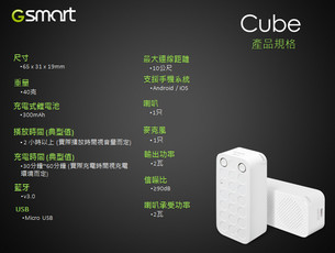 Produktfoto Gsmart CUBE